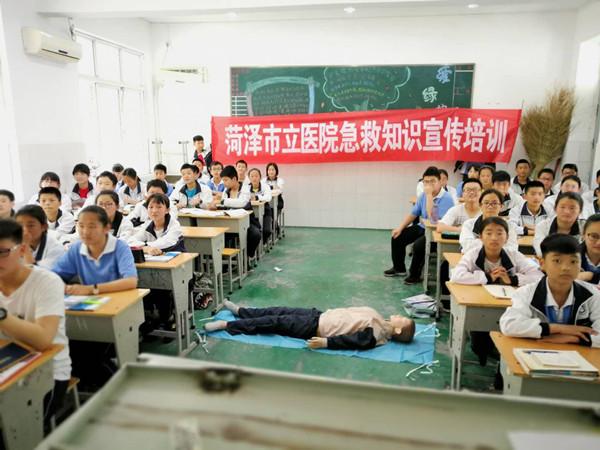 菏泽市立医院急救培训进校园