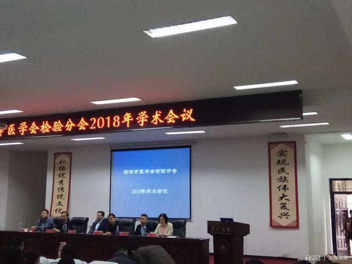 菏泽市医学会检验分会2018年学术