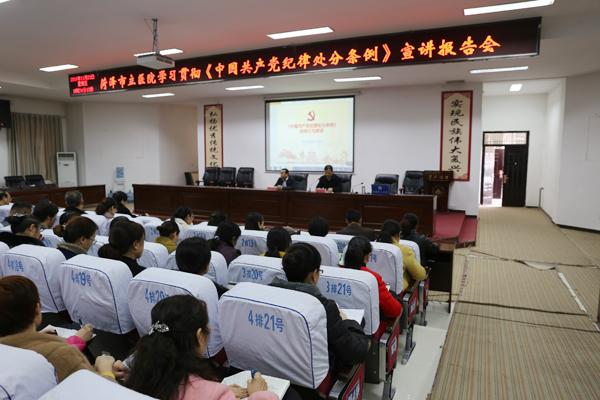我院召开《中国共产党纪律处分条