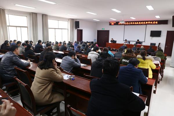 菏泽市立医院召开2018年度支部书