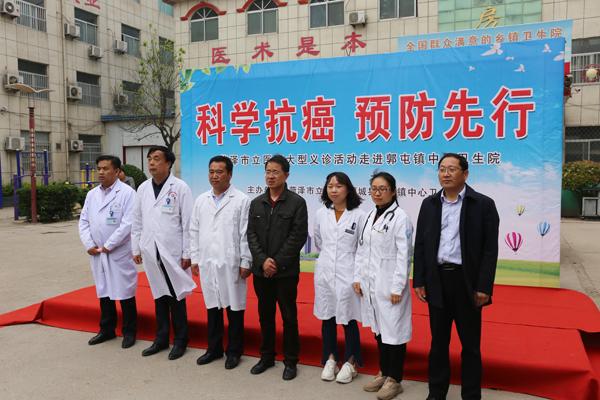 菏泽市立医院、郓城县郭屯镇中心