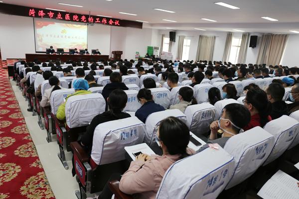 菏泽市立医院召开党的工作会议